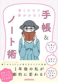 書くだけで夢がかなう手帳&ノート術 NIKKEI WOMAN BOOK