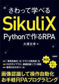 さわって学べるSikuliX / Pythonで作るRPA