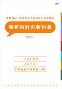 世界No.1製品をつくるプロセスを開示 開発設計の教科書