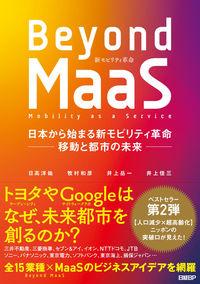 Beyond MaaS / 日本から始まる新モビリティ革命ー移動と都市の未来ー