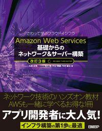 Amazon Web Services基礎からのネットワーク&サーバー構築 改訂3版 / さわって学ぶクラウドインフラ