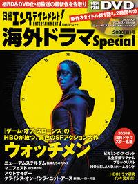 日経エンタテインメント! 海外ドラマSpecial 2020[夏]号