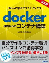 docker基礎からのコンテナ構築 / さわって学ぶクラウドインフラ