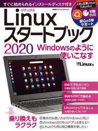 Linuxスタートブック 2020