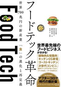 フードテック革命:世界700兆円の新産業「食」の進化と再定義