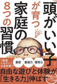 「頭がいい子」が育つ家庭の8つの習慣