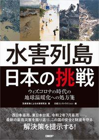 水害列島日本の挑戦 ウィズコロナの時代の地球温暖化への処方箋