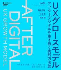 UXグロースモデル / アフターデジタルを生き抜く実践方法論