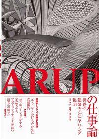 Arupの仕事論-世界の建築エンジニアリング集団-