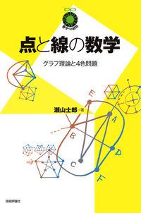 点と線の数学 ~グラフ理論と4色問題~