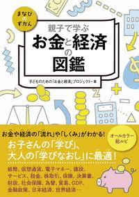 親子で学ぶ お金と経済の図鑑