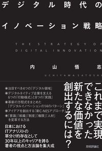 デジタル時代のイノベーション戦略