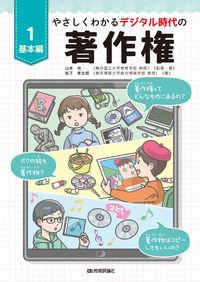 やさしくわかるデジタル時代の著作権【①基本編】