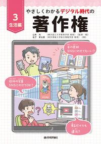 やさしくわかるデジタル時代の著作権【③生活編】
