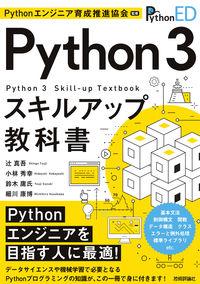Pythonエンジニア育成推進協会監修 Python 3スキルアップ教科書