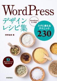 WordPressデザインレシピ集 / スグに使えるテクニック230