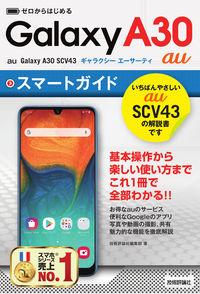 ゼロからはじめる au Galaxy A30 SCV43 スマートガイド