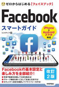 ゼロからはじめる Facebookフェイスブック スマートガイド[改訂2版]の表紙画像
