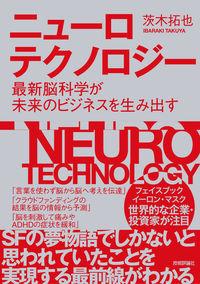 ニューロテクノロジー 最新脳科学が未来のビジネスを生み出す