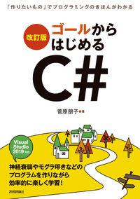 [改訂版]ゴールからはじめるC# ~「作りたいもの」でプログラミングのきほんがわかる