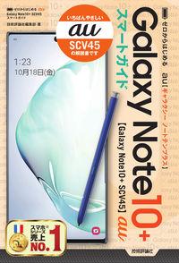 ゼロからはじめる au Galaxy Note10+ SCV45 スマートガイド
