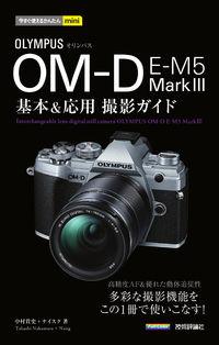今すぐ使えるかんたんmini オリンパス OM-D E-M5 MarkⅢ 基本&応用撮影ガイド(中村貴史、ナイスク/著)