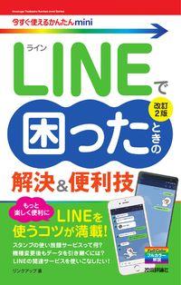 今すぐ使えるかんたんmini LINEで困ったときの 解決&便利技[改訂2版]