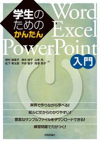 学生のためのかんたんWord/Excel/PowerPoint入門