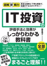 図解即戦力 IT投資の評価手法と効果がこれ1冊でしっかりわかる教科書