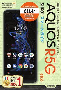 ゼロからはじめる au AQUOS R5G SHG01 スマートガイド