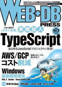 WEB+DB PRESS Vol.117(WEB+DBPRESS編集部編/著)