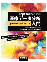Pythonによる医療データ分析入門――pandas+擬似レセプト編