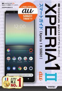 ゼロからはじめる au Xperia 1 II SOG01 スマートガイド