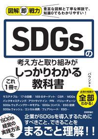 図解即戦力 SDGsの考え方と取り組みがこれ 1 冊でしっかりわかる教科書