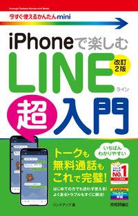 今すぐ使えるかんたんmini iPhoneで楽しむ LINE超入門 [改訂2版]
