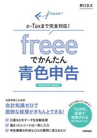 freeeでかんたん青色申告 ~e-Taxまで完全対応!【令和3年3月15日締切分】