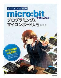 ビジュアル図解micro:bitではじめるプログラミング&マイコンボード入門