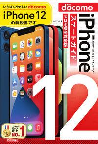 ゼロからはじめる iPhone 12 スマートガイド ドコモ完全対応版