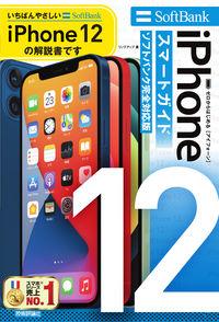 ゼロからはじめる iPhone 12 スマートガイド ソフトバンク完全対応版
