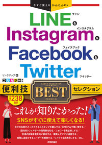 LINE&Instagram&Facebook&Twitter便利技BESTセレクション 今すぐ使えるかんたんEx