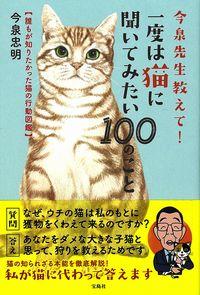 今泉先生教えて!一度は猫に聞いてみたい100のこと / 誰もが知りたかった猫の行動図鑑