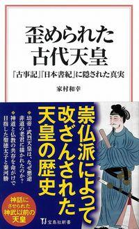 歪められた古代天皇 『古事記』『日本書紀』に隠された真実