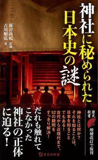 神社に秘められた日本史の謎 宝島社新書 ; 580