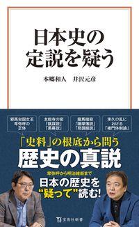 日本史の定説を疑う
