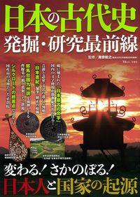 日本の古代史 発掘・研究最前線