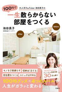 大人気YouTuber 池田真子の100均で一生散らからない部屋をつくる
