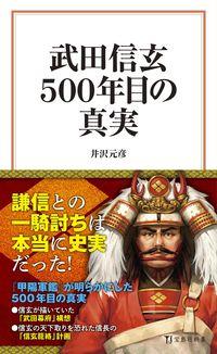 武田信玄 500年目の真実