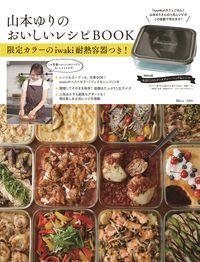 山本ゆりのおいしいレシピBOOK 限定カラーのiwaki耐熱容器つき!