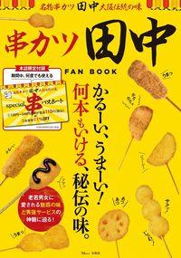 串カツ田中 FAN BOOK【SPECIALパスポートつき】