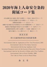 2020年海上人命安全条約附属コード集(英和対訳)